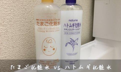たまご化粧水とハトムギ化粧水どっちがいい?違いは?